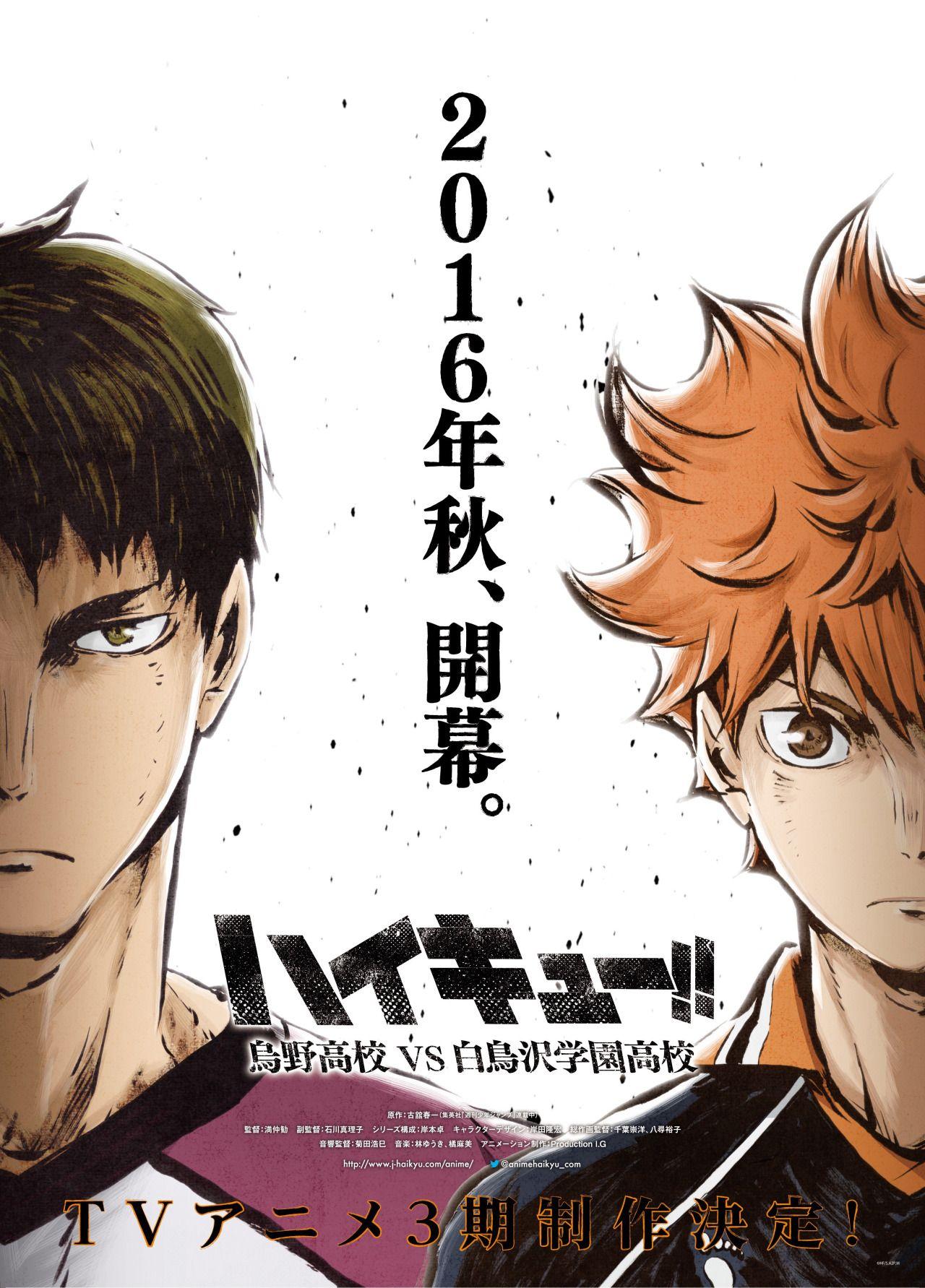 Karasuno VS Shiratorizawa Haikyuu season 3, Haikyuu
