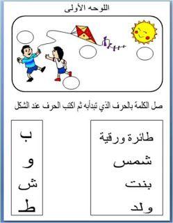 egypt 4 us kg1 kg2 arabic lessons. Black Bedroom Furniture Sets. Home Design Ideas