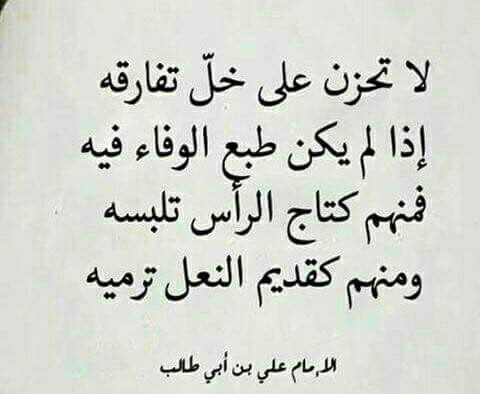 Pin By Isnaad On شعر Morning Quotes Ali Quotes Arabic Poetry