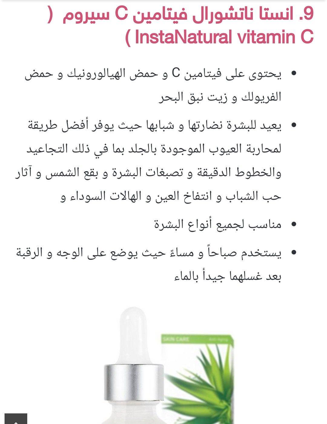 Pin By Zaaha 23 On علاج مشاكل الوجة Vitamins Vitamin C
