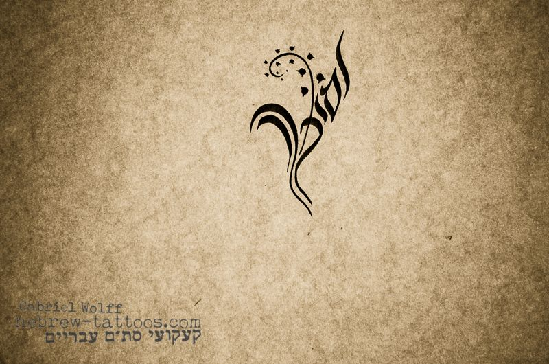 Princess by hebrew bible hebrew tattoo Hebrew calligraphy art