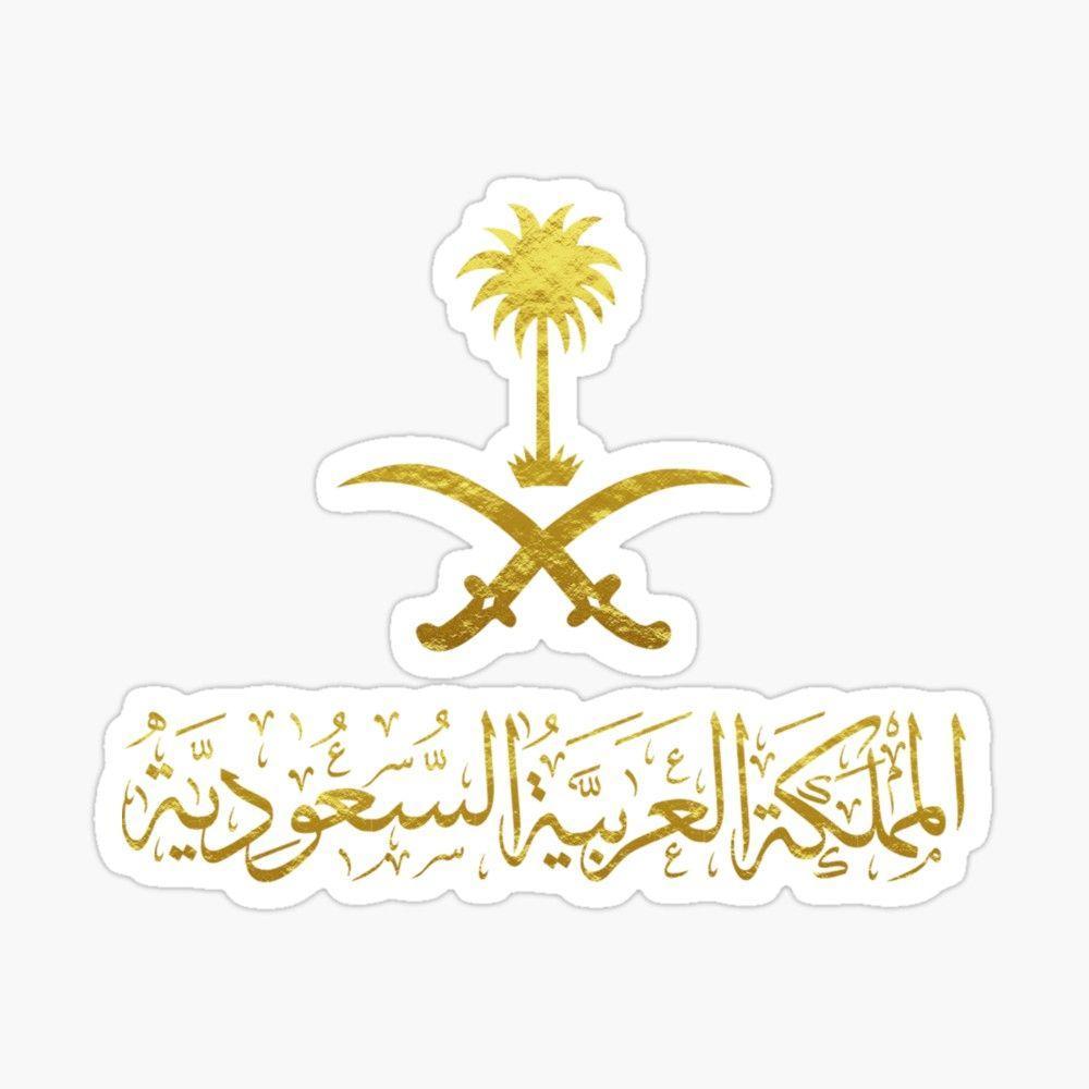 Kingdom Of Saudi Arabia Emblem شعار المملكة العربية السعوديه Gold Black Case Skin For Samsung Galaxy B Sticker Graffiti Eid Stickers Iphone Case Stickers