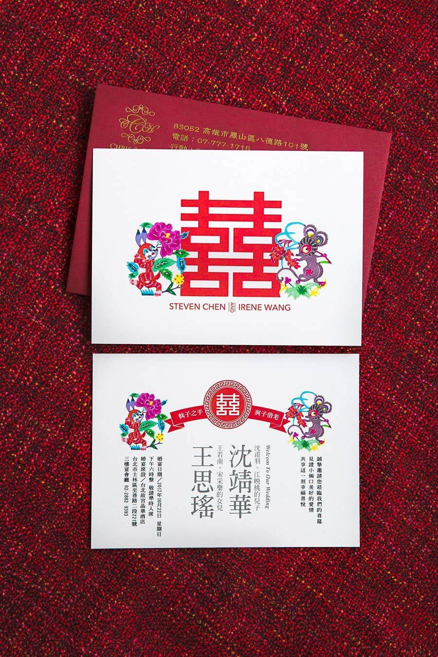 歡樂生肖-雙面設計| 紅線創藝囍事請帖專門店#Taiwan Wedding Invitation ...