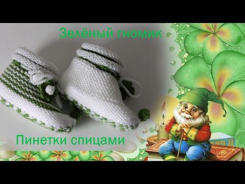 Пинетки спицами кеды //Василиса - YouTube
