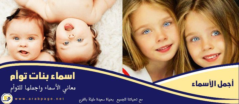 اسماء بنات توأم 2021 جديدة Children Baby Face Kids