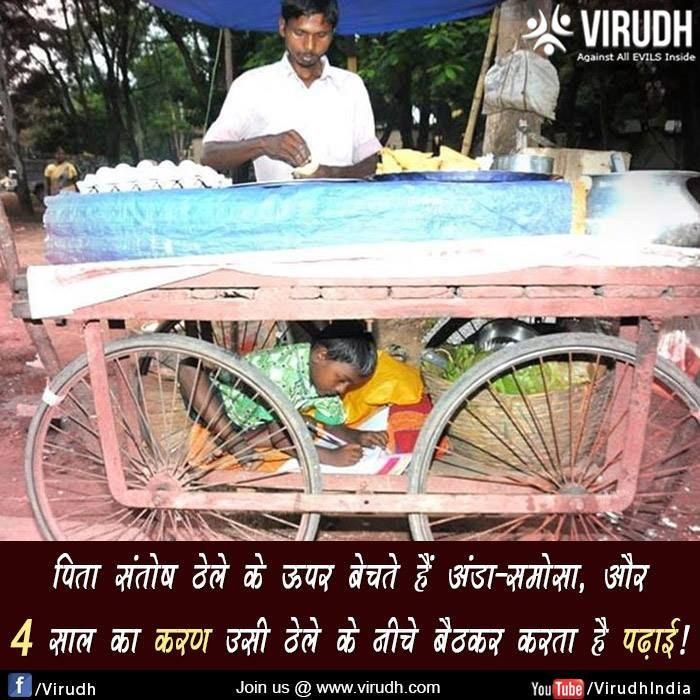 Santosh could not complete his study due to lack of money but he wants to make his son a successful man. Share this to salute him. you can also join us @ www.virudh.com