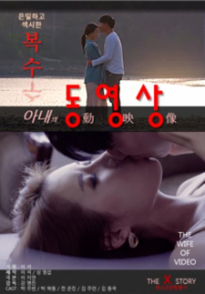 Filmseger Korean Erotic Hot Adult Movie 18 Full Hd Film Semi My Wife Video 2017