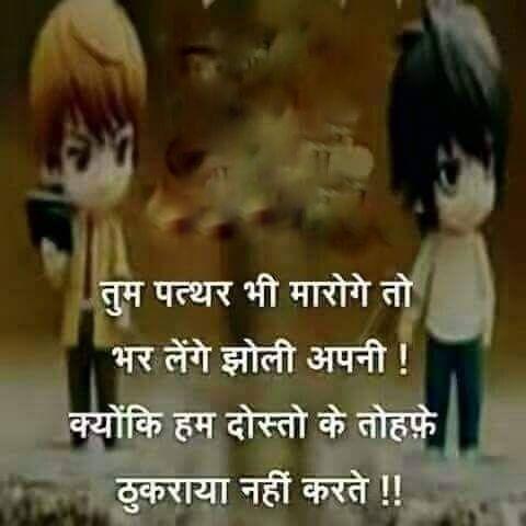 Friendship Shayari Wallpaper Whatsapp Profile Image Photu In Hindi