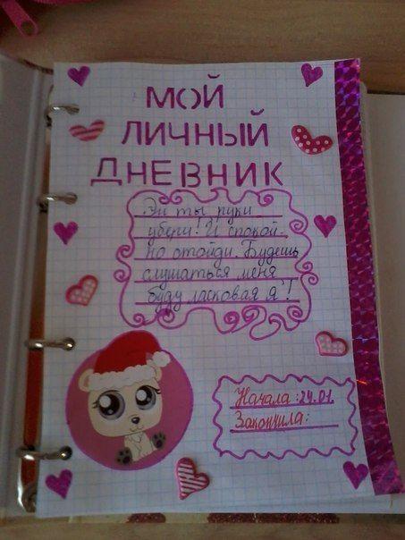 Как оформить мой личный дневник фото