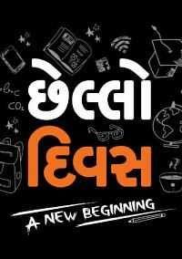Chhello Divas Gujarati Movie Free Download 300mb Full