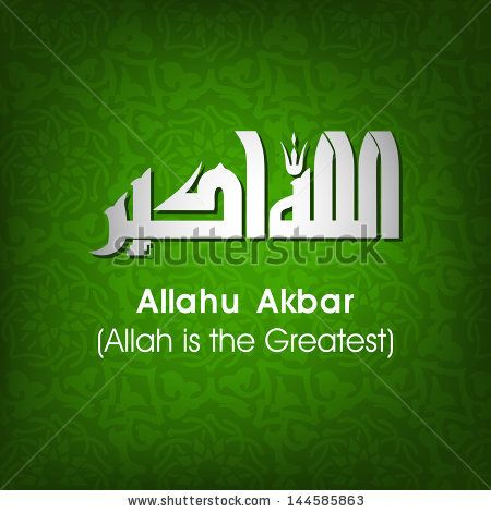 Arabic Islamic calligraphy of dua(wish) Allahu Akbar (Allah