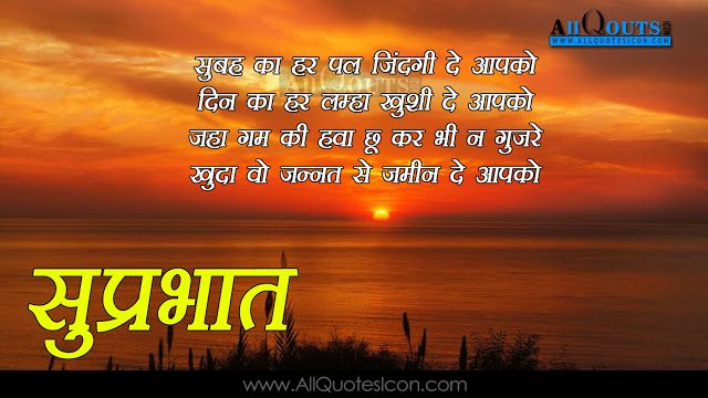 Hindi Good Morning Quotes Wshes For Whatsapp Life Facebook Images