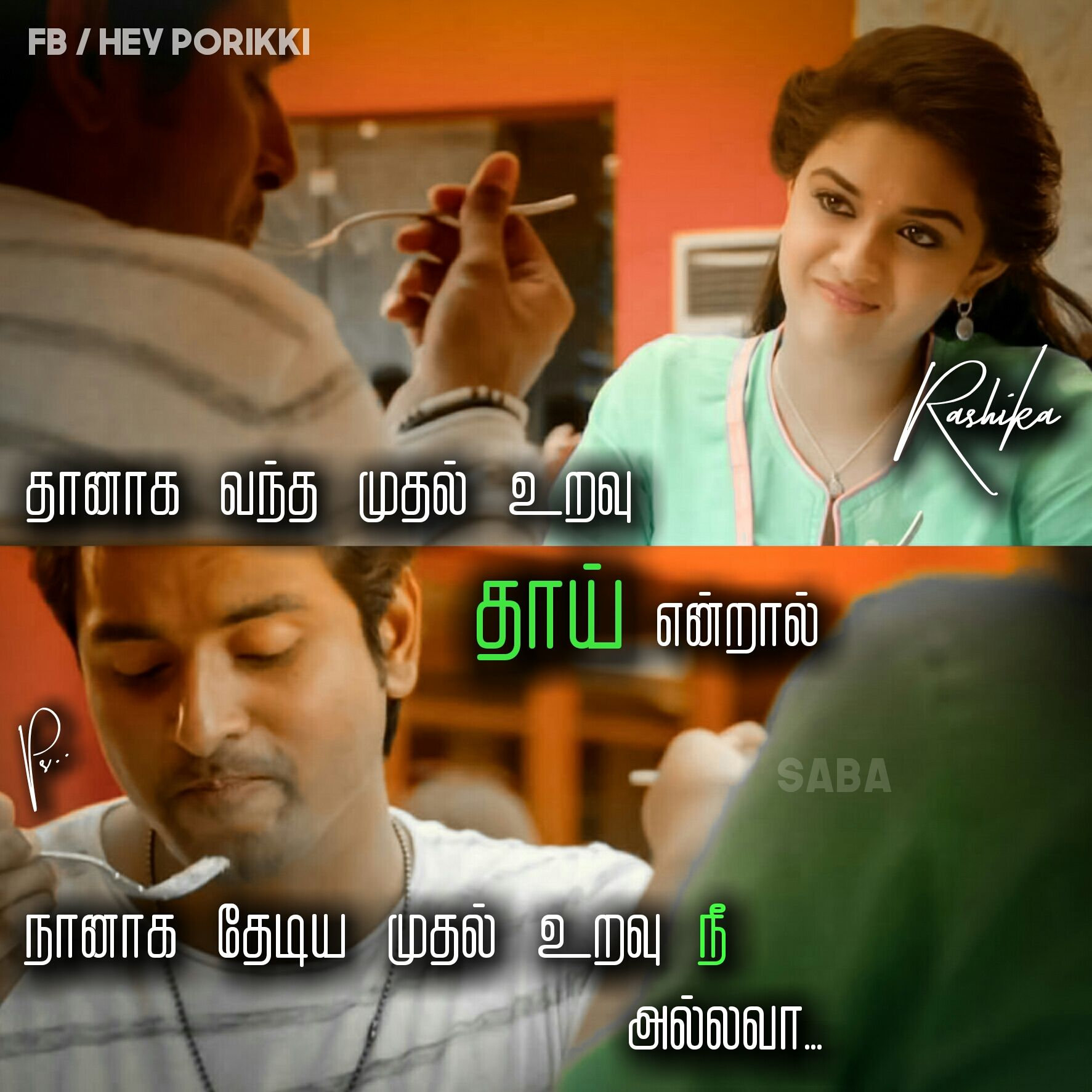 Pin by MithSun on Love in 2020 (With images) Tamil love