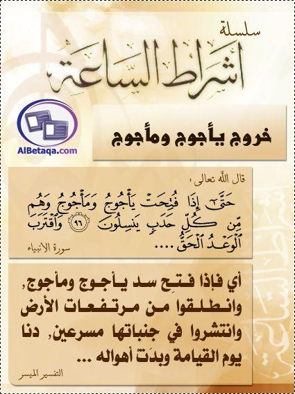 أشراط وعلامات الساعة الصغرى والكبرى Islam Quran Hadith Islam Hadith