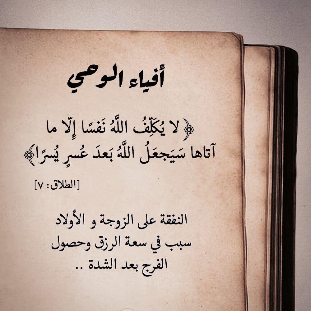 Pin By الأثر الجميل On تدبرات Islam Marriage Quotations Islamic Art
