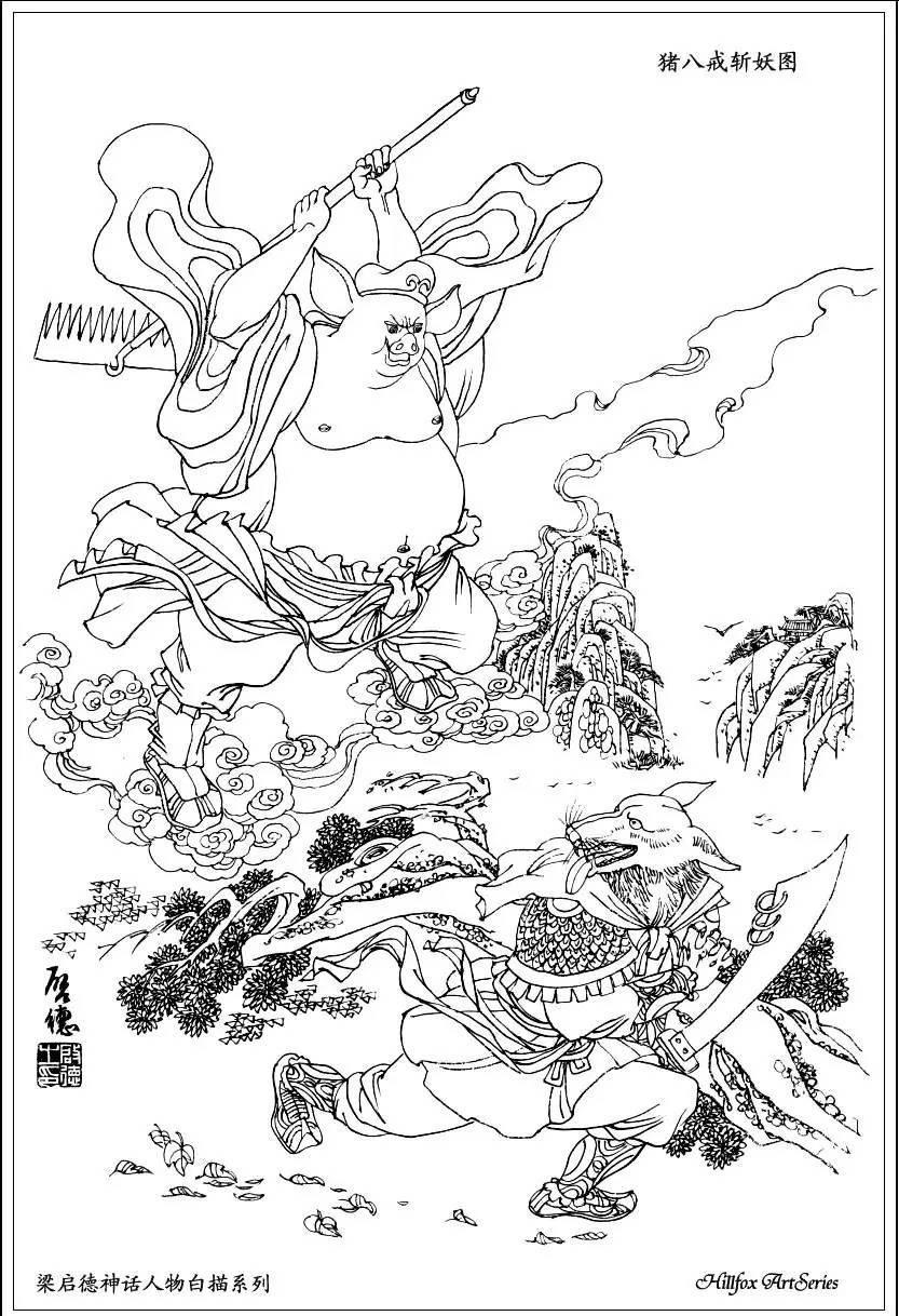 猪八戒斩妖图 In 2019 Monkey King Chinese Painting Journey To