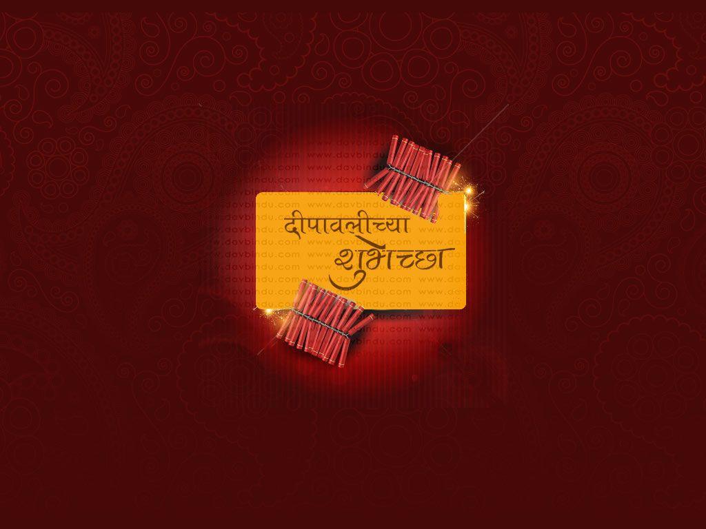 Diwali Marathi Wallpaper For Android Mobile DiwaliMarathi DiwaliShubheccha