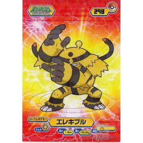 Pokemon 2008 Electivire Large Bromide Diamond & Pearl Series #5 Chewing Gum Prism Holofoil Promo Card