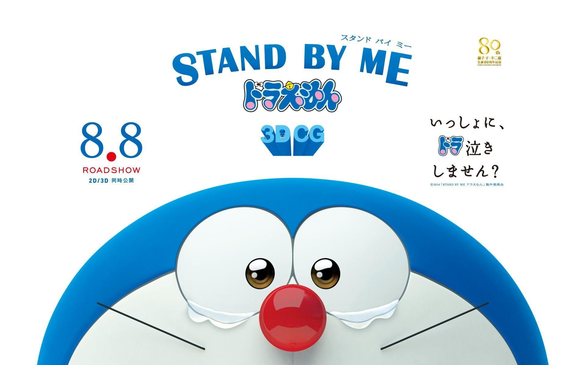 Doraemon Stand Me Wallpapers Wallpaper Cave In Wallpapers