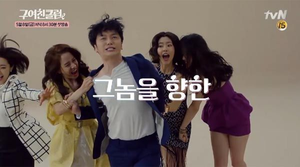 Pillow Talk And Hair Pulling In Tvn S Ex Girlfriend Club