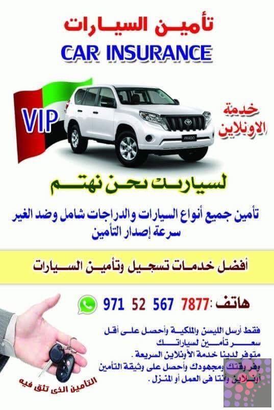 اقل سعر تامين سيارات Car Insurance Car Insurance