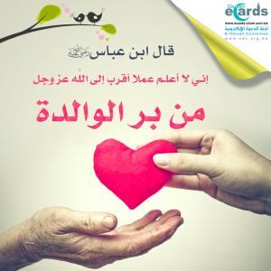 نبذ العنصرية في الإسلام Cards Ecards