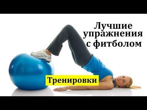 Упражнения с гимнастическим мячом: комплекс для укрепления ...
