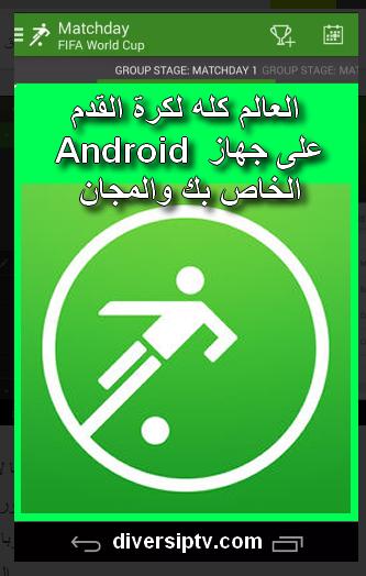 العالم كله لكرة القدم على جهاز Android الخاص بك والمجان Onefootball هي واحدة من أفضل التطبيقات التي يمكنك العثور عليها لأجهزة Letters