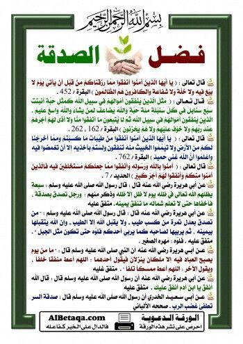 فضل الصدقة Peace Be Upon Him Peace Language