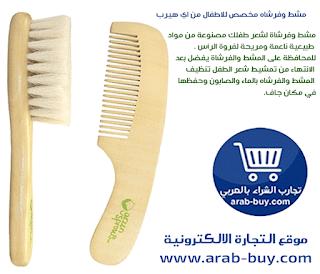 مشط وفرشاه مخصص للاطفال من اي هيرب للشعر Iherb Best Hair Brush Cool Hairstyles Hair Brush