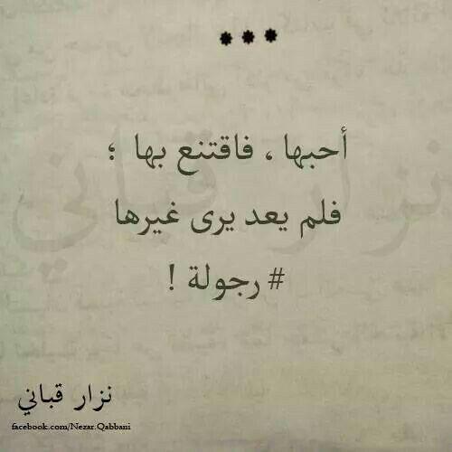 رجوله لكن في هذا الزمن قليل من الرجوله للاسف Arabic Quotes Words Book Quotes