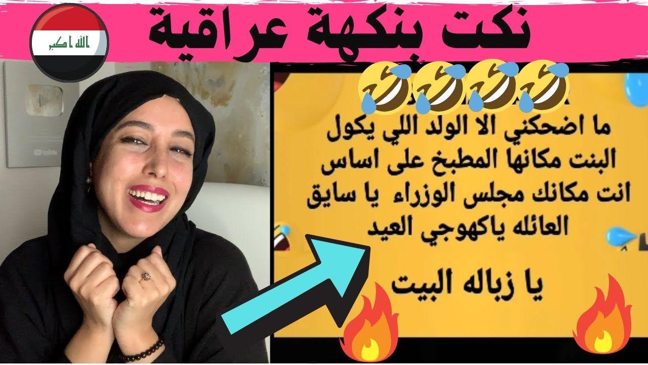 نكت بنكهة عراقية Made In Iraq الله يسامحكم موتوني ضحك Youtube Vlogging Wls