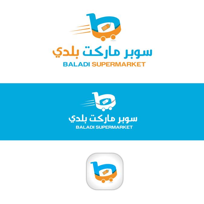 Jerusalem Supermarket Is Going Online And Needs English Arabic Logo By Designsxer Supermarket Logo Logo Design Contest Logo Design