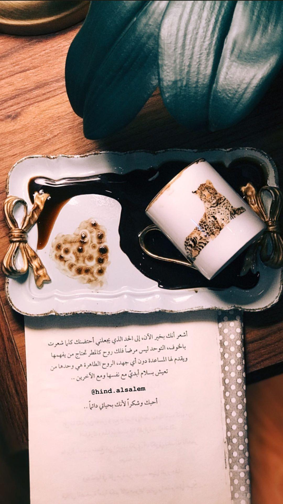 Photo Coffee Coffe Love Photography Lover Instagram Snap تصويري تصوير احترافي سناب صوره ابداع حب عشق ورد مساء الحب مساء Coffee Quotes Coffee