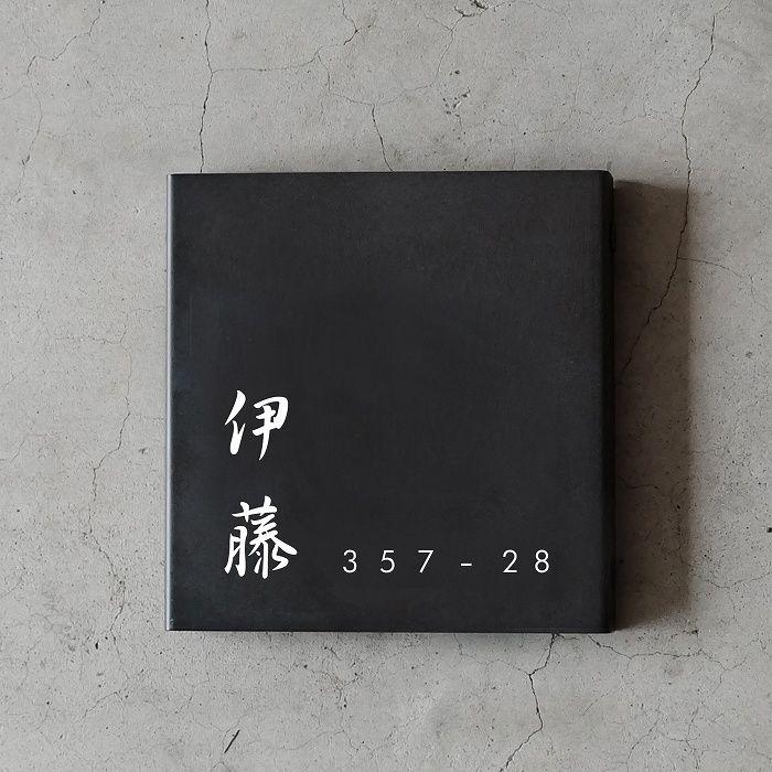 Haco 番地表札 150 150 ステンレス 黒皮風塗装 表札 オリジナル