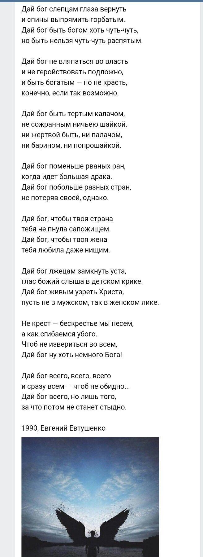 Evtushenko Vdohnovlyayushie Vyskazyvaniya Stihotvorenie Citaty