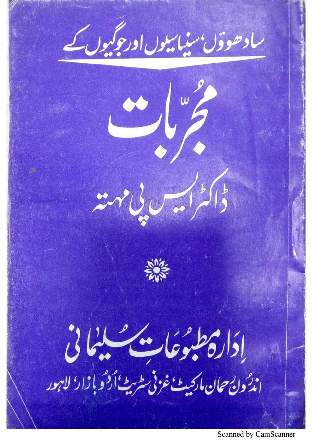 Sadhu sanyasi jogiyon k mujarbaat Free pdf books, Ebooks