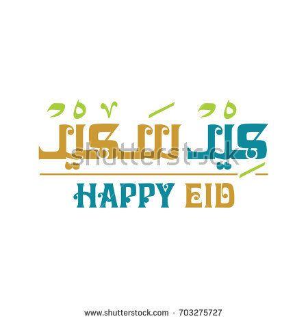Happy eid arabic calligraphy greeting of muslims celebrating days happy eid arabic calligraphy greeting of muslims celebrating days m4hsunfo