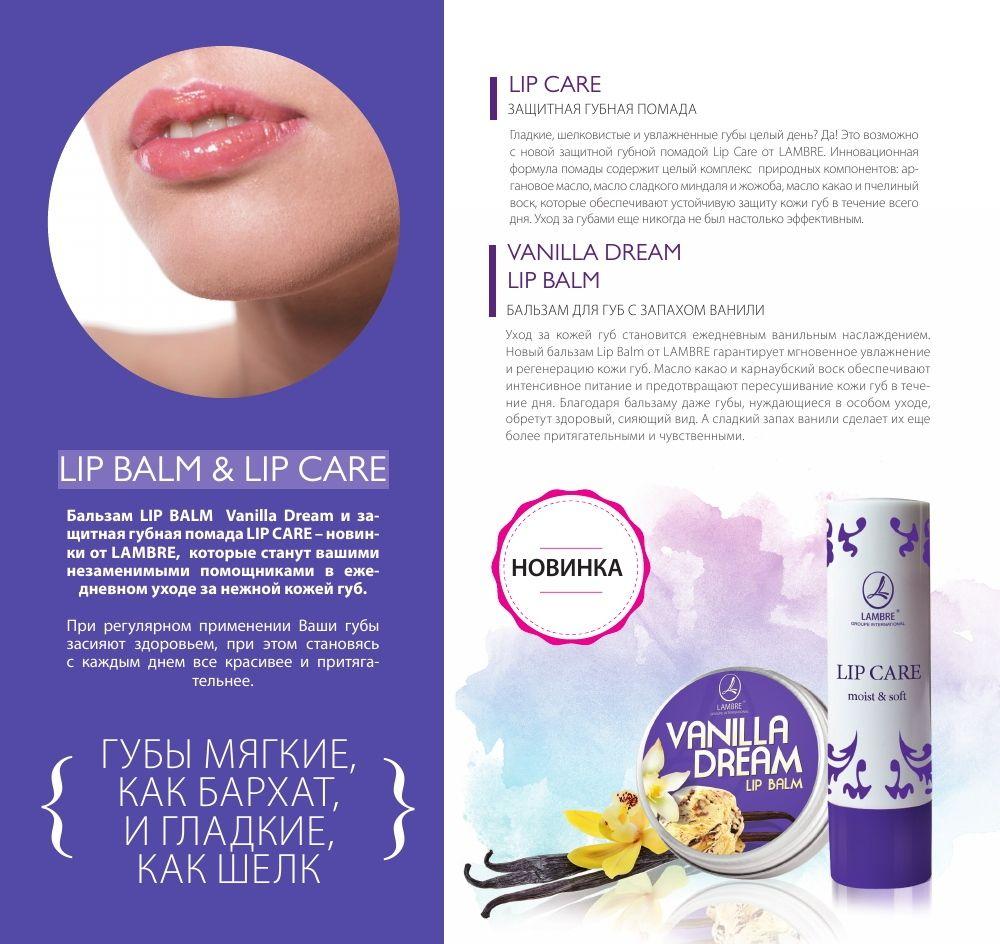 Защитная губная помада LIP CARE - Цена 45 грн. Бальзам для губ LIP BALM - Цена 67 грн. Заказы по тел. 067 9714731  #купить #lambrevkieve #французская #парфюмерия #косметика