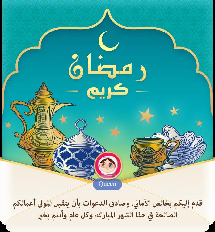 تم تصميم بطاقة معايده لرمضان هذه خصيص ا لك أتمنى ان تجلب لك هذه البطاقة كل تمنياتي Ramadan Greetings Love In Islam Ramadan Kareem