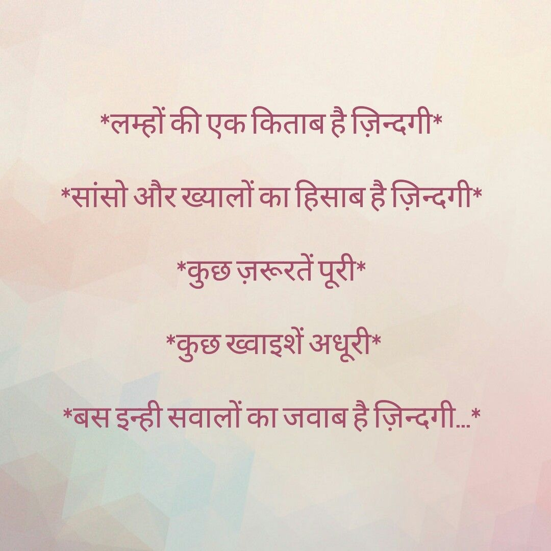 indian quotes poem quotes life quotes poems romantic quotes dear zindagi dil se funny jokes quotations