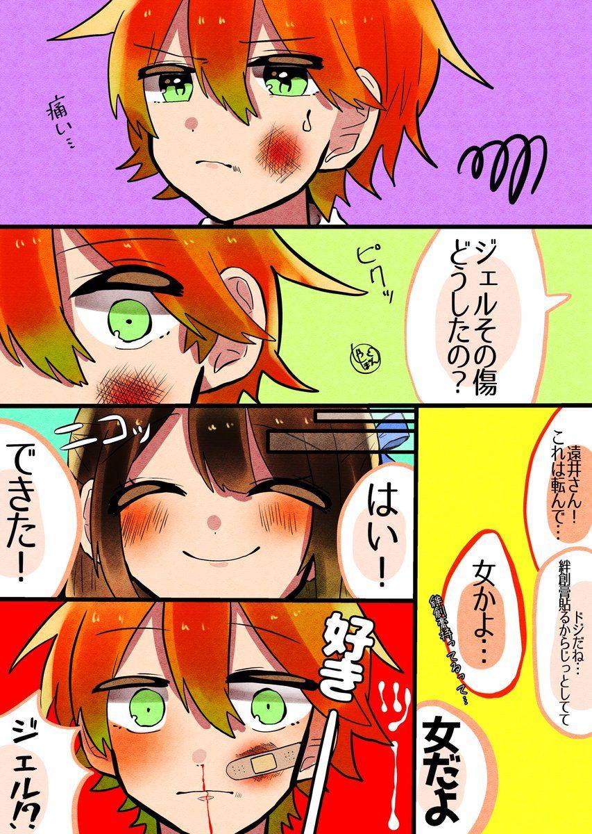 遠井さん 身長