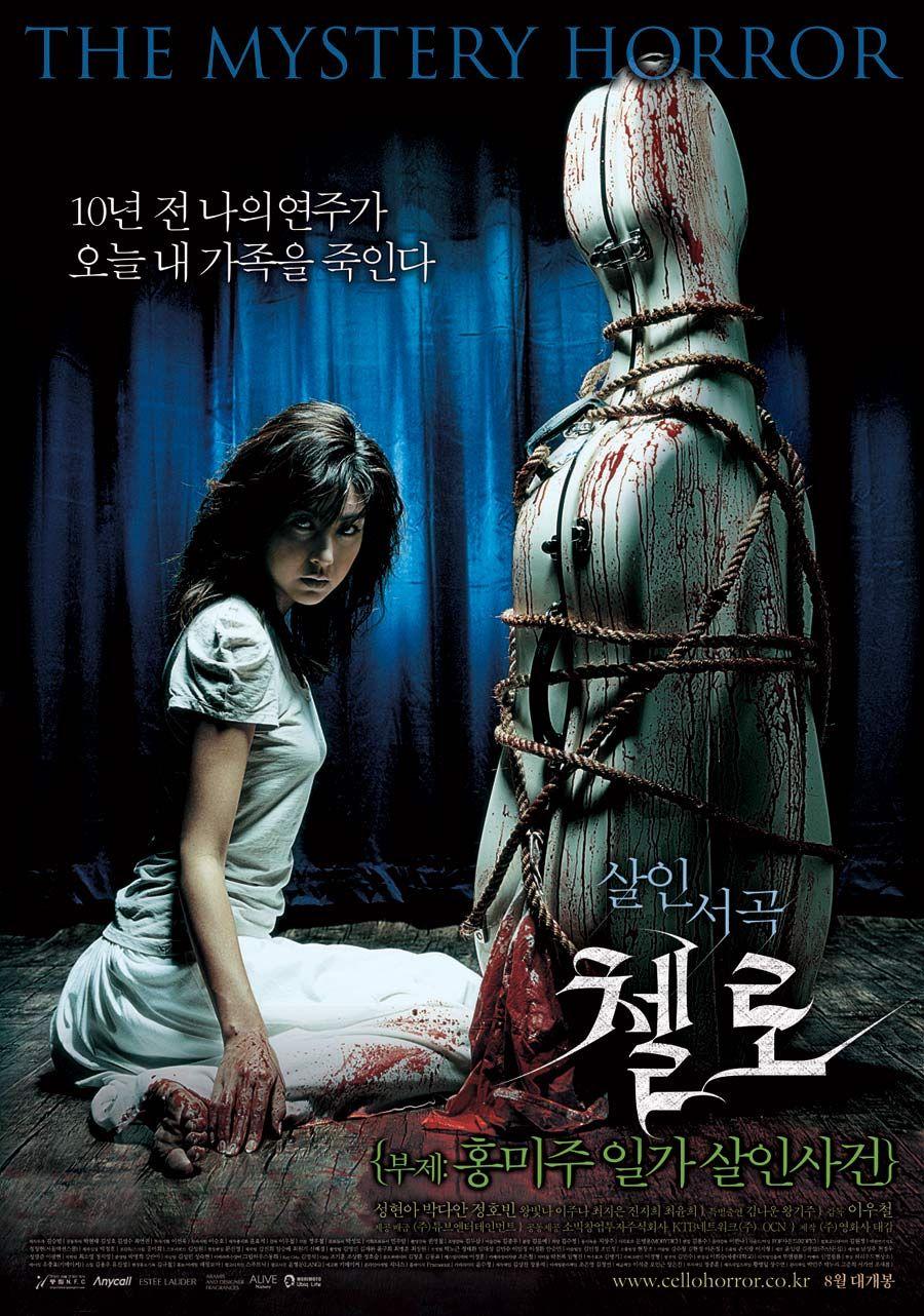 첼로 > 홍미주 일가 살인사건 [] cello [] [2005] http://www.hancinema.net/korean_movie_Cello.php