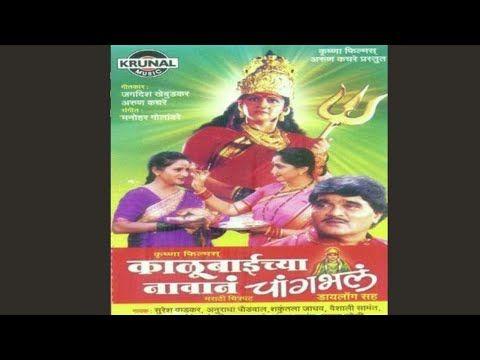 marathi suspense movies you tube