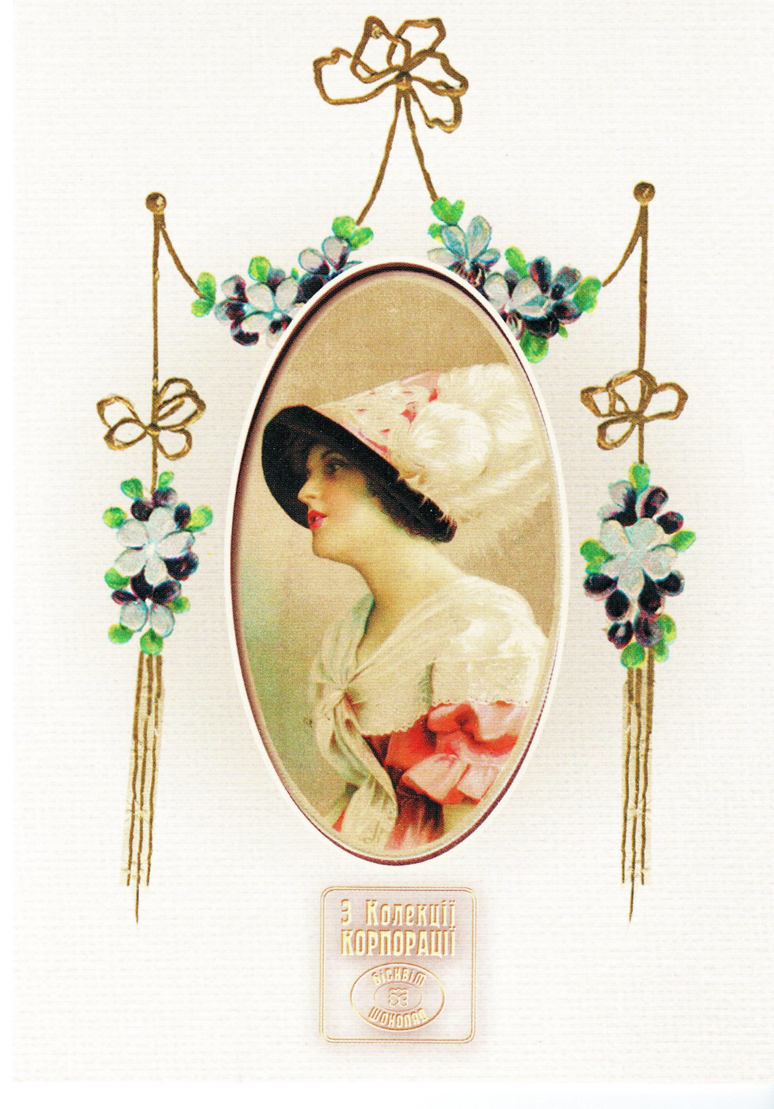 "Красавица из коллекции корпорации ""Бисквит - Шоколад"""