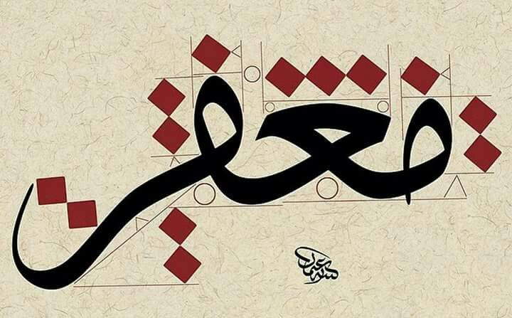 Pin by umran khalid on typo calligraphy letters