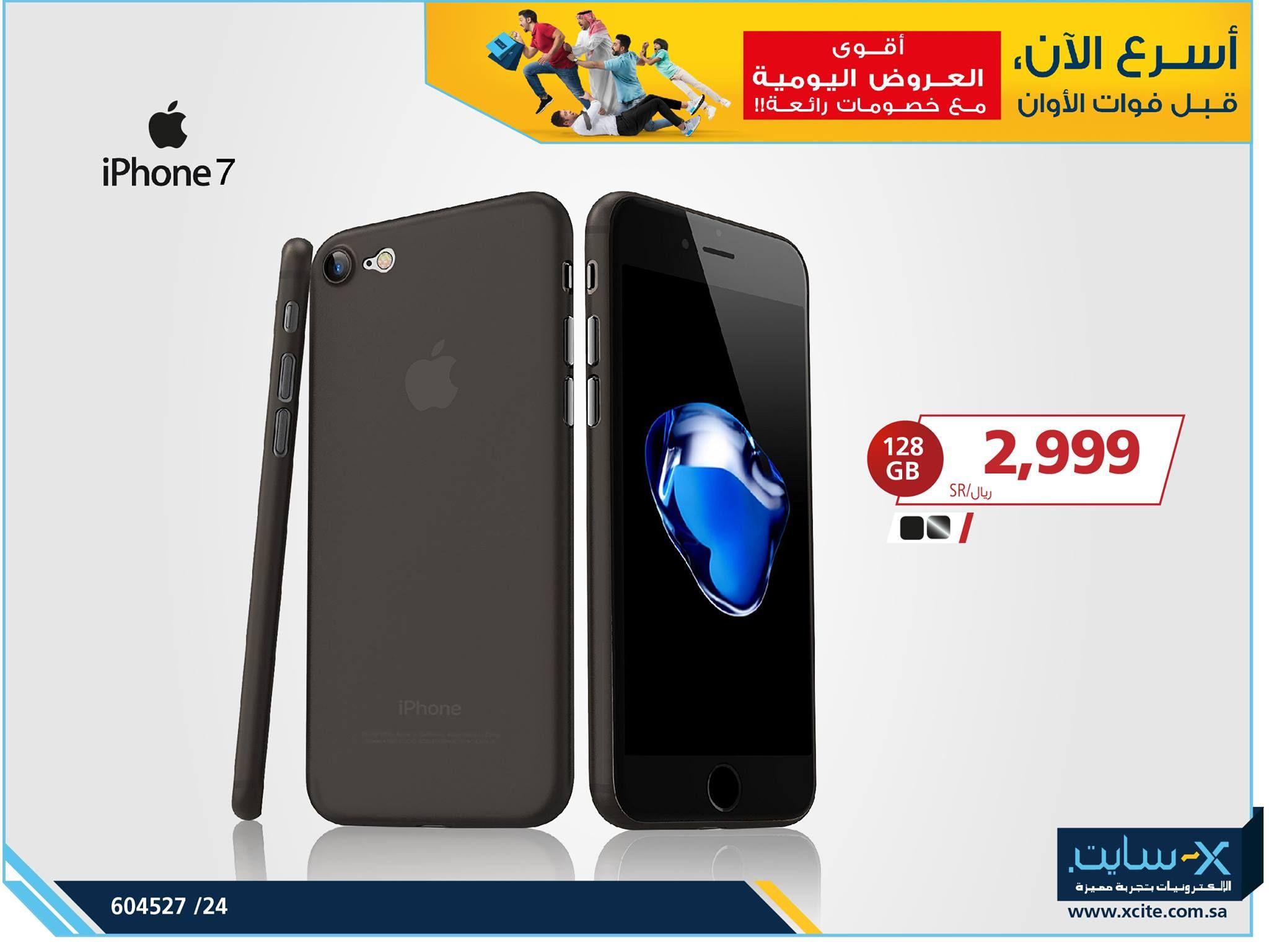 سعر ايفون 7 Iphone سعة 128 جيجا في اكسايت للالكترونيات عروض اليوم Iphone 7 Price Mobile Offers Iphone