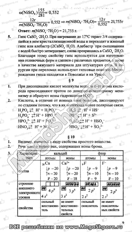 Гдз по химии кл. л.м.кузнецова