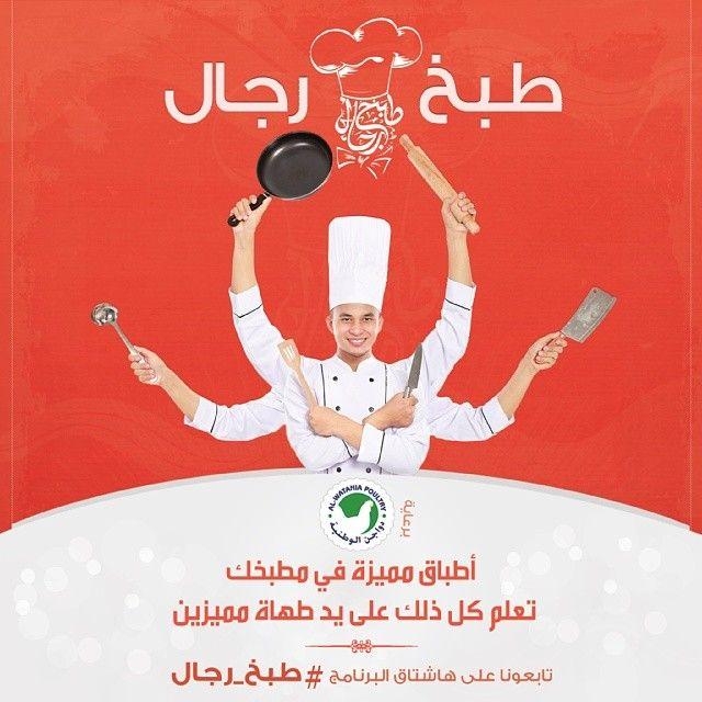 طبخ رجال أطباق مميزة في مطبخك تعلم إعدادها في برنامج يوتيوب المميز طبخ رجال تابعونا Instagram Posts Instagram Movie Posters