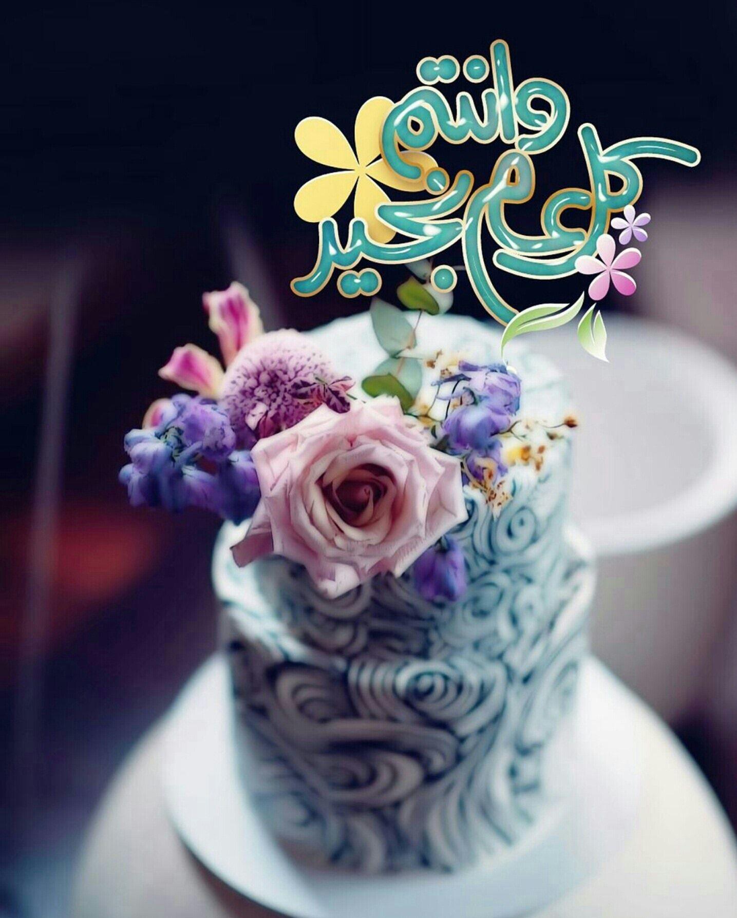 Pin By Rolan Amin On عيد الفطر عيد الأضحى Eid Mubark Eid Cards Eid Mubarak Eid